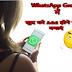whatsapp Groups में Add होने से बचे।