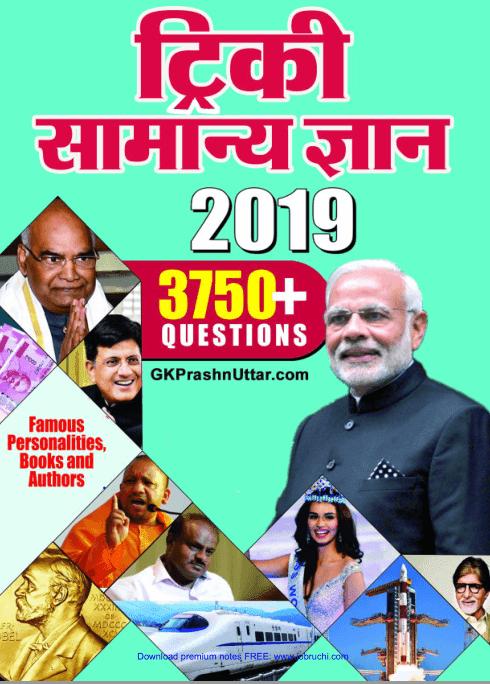 ट्रिकी सामान्य ज्ञान २०१९ पीडीऍफ़ पुस्तक  | GK Tricks PDF Book in Hindi Free Download