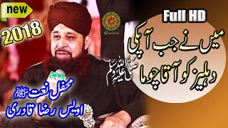 Main Ne Jab Apki Dehleez Ko by Owais Raza Qadri Full HD