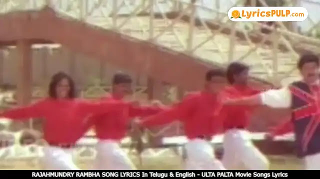 RAJAHMUNDRY RAMBHA SONG LYRICS In Telugu & English - ULTA PALTA Movie Songs Lyrics
