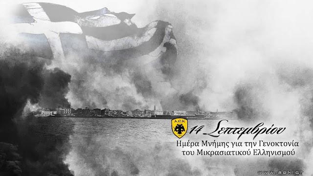Μήνυμα της Ερασιτεχνικής ΑΕΚ για την Ημέρα Εθνικής Μνήμης της Γενοκτονίας των Ελλήνων της Μικράς Ασίας