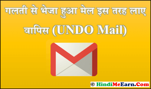 Recall Gmail Mails