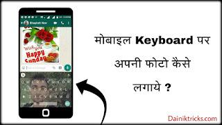 Android mobile me keyboard par photo kaise lgaye