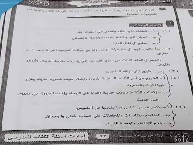 اجابة وحل جميع تدريبات كتاب المدرسة في اللغه العربية (النحو والادب والبلاغة والنصوص)..للثانوية العامة 2020
