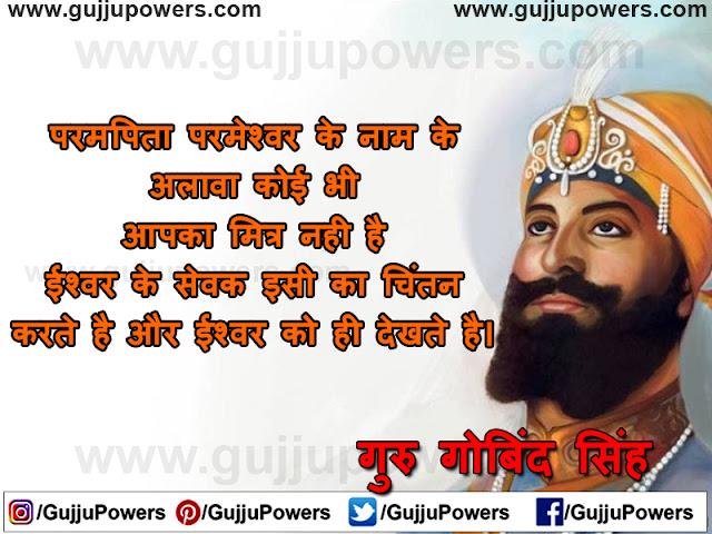 best quotes of guru gobind singh ji