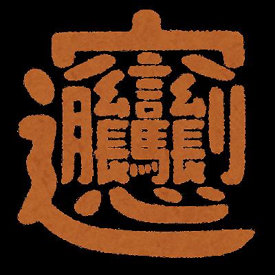 「びゃん」のイラスト文字
