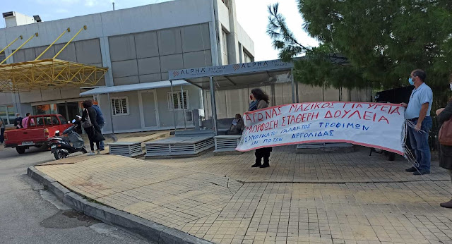 """""""Κάτω από τη μάσκα έχουμε φωνή"""": Συμβολική παράσταση διαμαρτυρίας στο Νοσοκομείο  Άργους"""