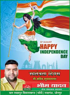 *विज्ञापन : क्षेत्र पंचायत सदस्य भीम यादव की तरफ से स्वतंत्रता दिवस की शुभकामनाएं*