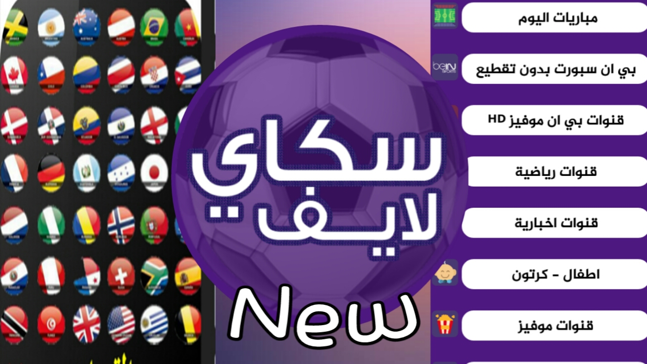 تطبيق رائع لمشاهدة القنوات الرياضية العربية والاخبارية مجانا-بدون انقطاع