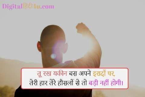 Motivational Shayari in Hindi - Hindi Motivational Thoughts