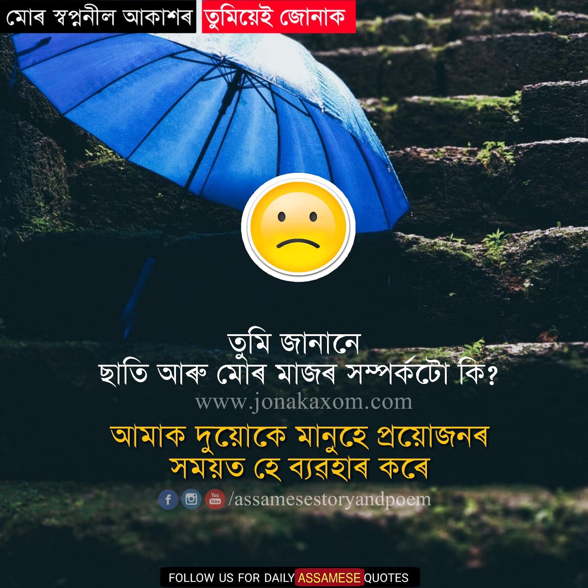 Status on Sad Mood In Assamese | status assamese