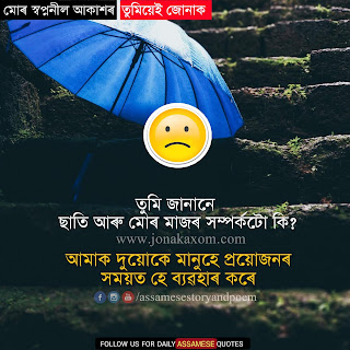 Status on Sad Mood In Assamese