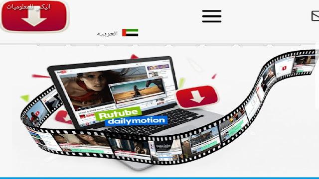 أحصل على برنامج Ummy Video Downloader 2018 النسخة المدفوعة مجانا لتحميل الفيديوهات بصيغة MP4 / MP3 / 4K