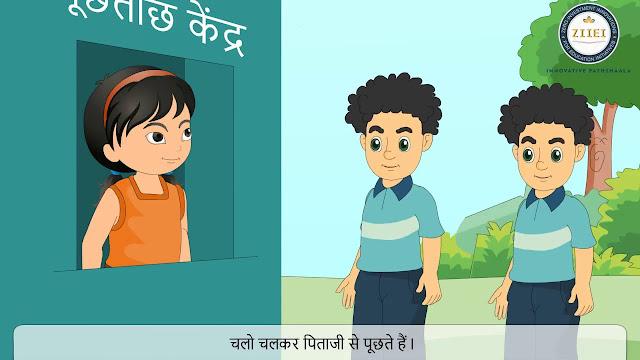 बच्चों का पूछताछ केंद्र कक्षा 4 हिंदी चैप्टर 17 | Primary Ka Master Guide UP Board Solutions for Class 4 Hindi Kalrav Chapter 17