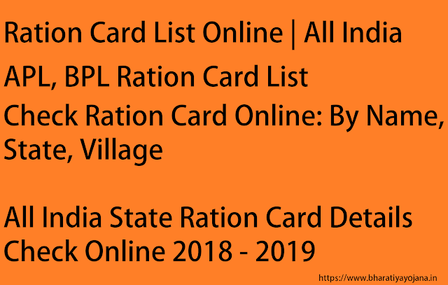 Ration Card List Online | All India APL, BPL Ration Card List