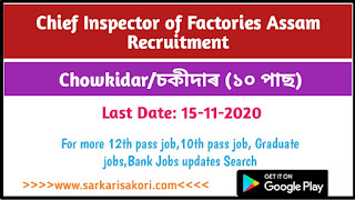 Chief Inspector of Factories Assam Recruitment 2020