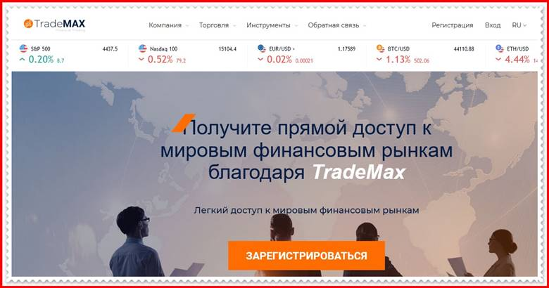 [ЛОХОТРОН] trademax.fm – Отзывы, развод? Компания TradeMax мошенники!