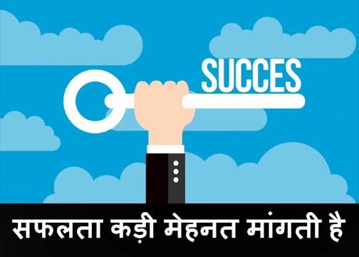moral stories in hindi, safalta kadi mehanat mangati hai