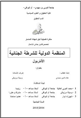مذكرة ماستر: المنظمة الدولية للشرطة الجنائية - الأنتربول PDF