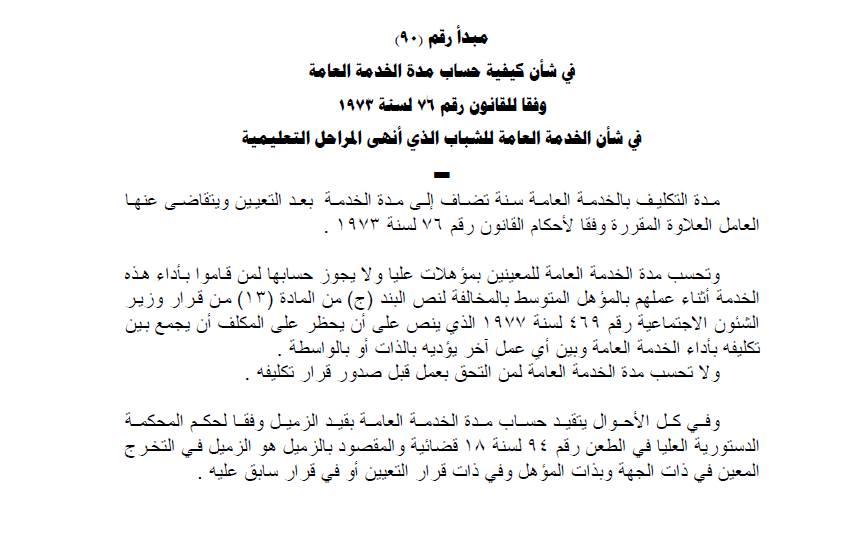 التعليم: ضم سنة الخدمة العامة للإناث والذكور و اضافة العلاوة المقررة عنها 489_n