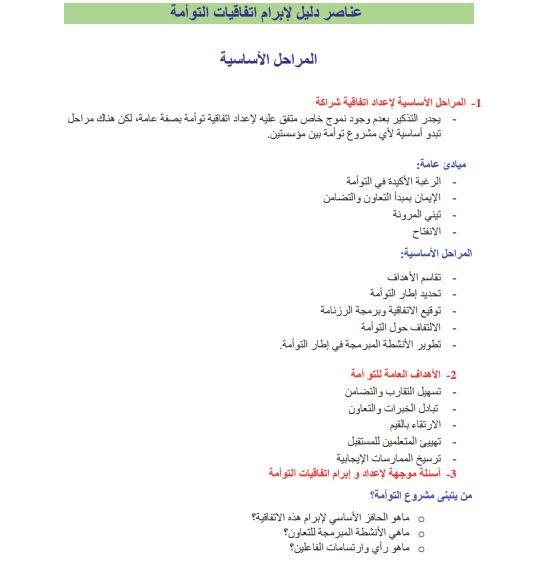 عناصر دليل لإبرام اتفاقية التوأمة