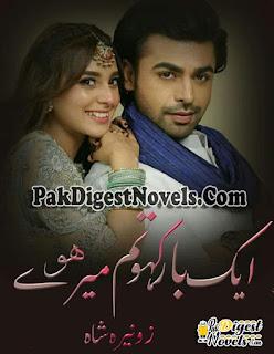 Ek Baar Kaho Tum Mere Ho Complete Novel By Zunaira Shah