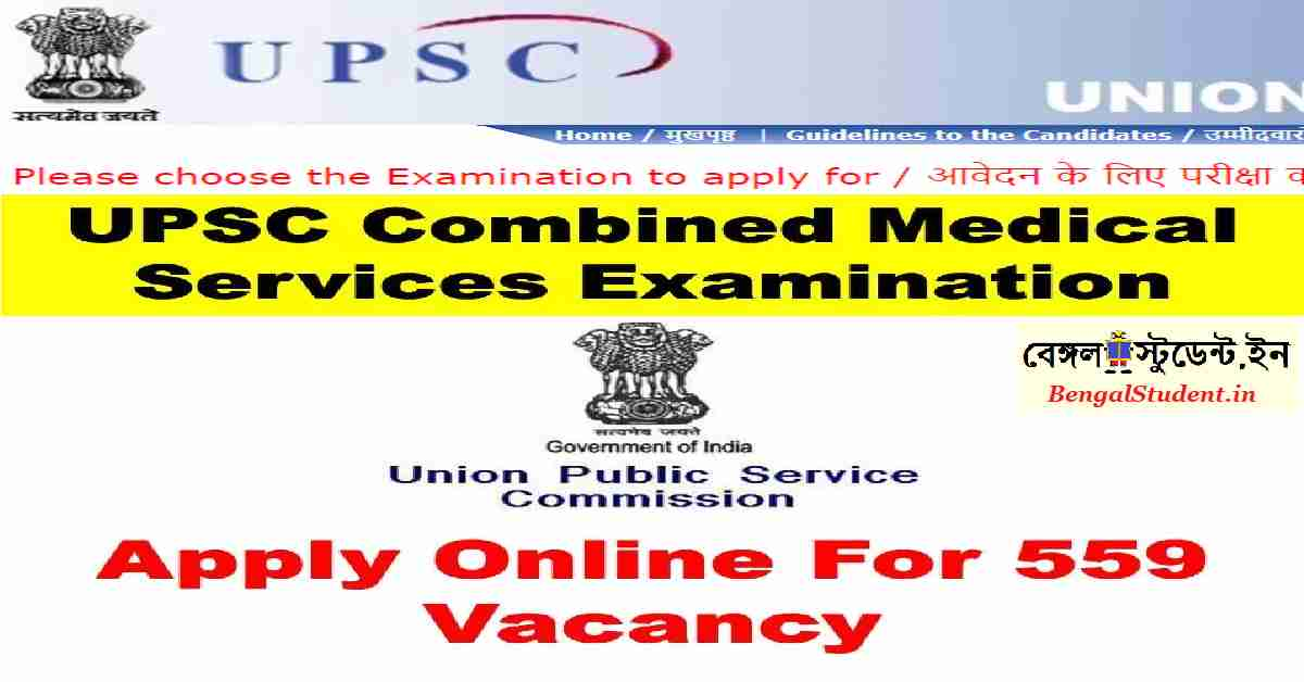 UPSC Combined Medical Services Exam Recruitment 2020 - Apply Online For 559 Posts - Union Public Service Commission