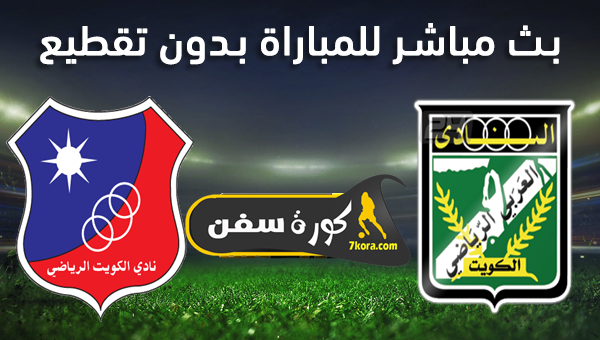 موعد مباراة نادي الكويت والعربي الكويتي بث مباشر بتاريخ 21-09-2020 كأس الأمير الكويتي