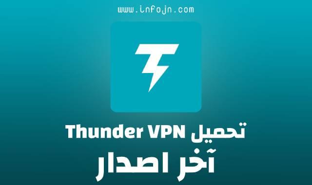 تحميل تطبيق Thunder VPN للاندرويد آخر اصدار