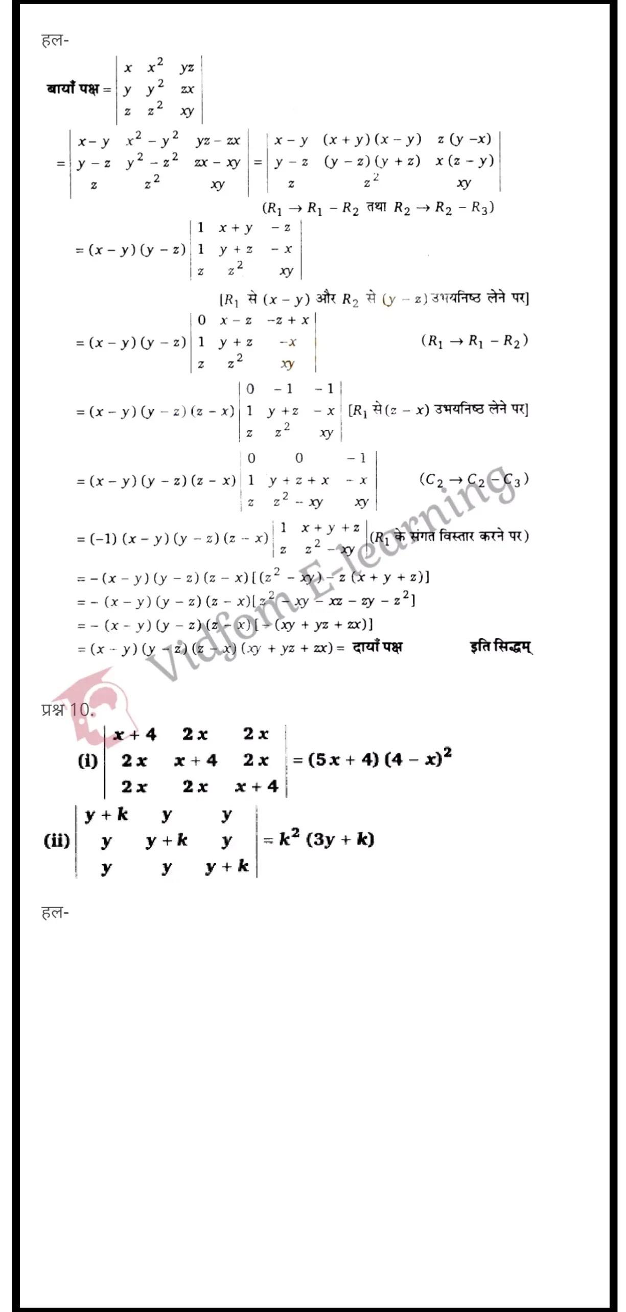 class 12 maths chapter 4 light hindi medium 10