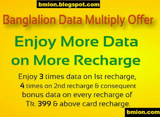 Banglalion-WiMAX-Prepaid-Data-Multiply-Offer-Enjoy-3-times-data-on-1st-recharge-4-times-on-2nd-recharge-consequent-bonus-data-on-every-recharge-of-Tk-399-above-card-recharge