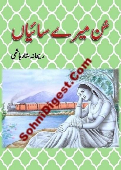 sun-mere-saiyan-novel-pdf-free