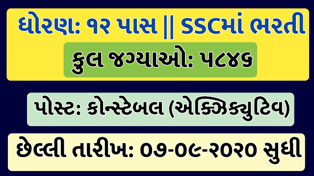 SSC Constable Recruitment 2020 – Apply Online for 5846 Posts