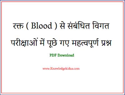 रक्त ( Blood ) से संबंधित विगत परीक्षाओं में पूछे गए महत्वपूर्ण प्रश्न | PDF Download |