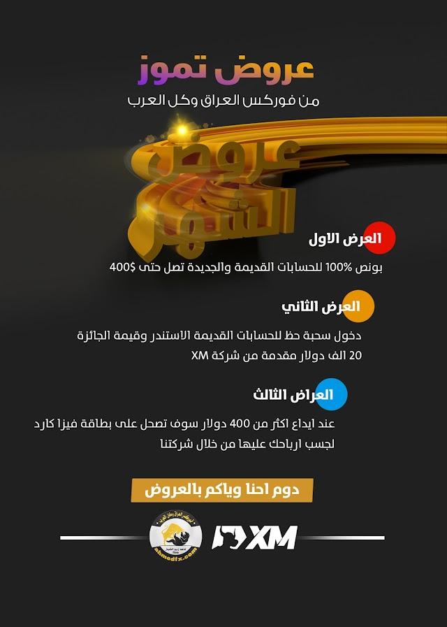 عروض شهر تموز من فوركس العراق وكل العرب
