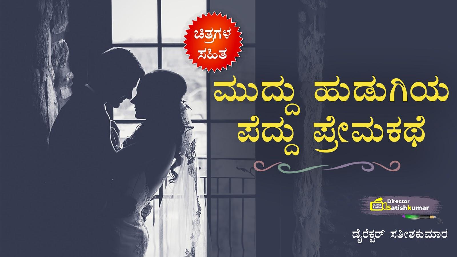 ಮುದ್ದು ಹುಡುಗಿಯ ಪೆದ್ದು ಪ್ರೇಮಕಥೆ - Kannada Sad Love Story - ಕನ್ನಡ ಕಥೆ ಪುಸ್ತಕಗಳು - Kannada Story Books -  E Books Kannada - Kannada Books