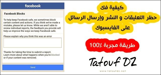 ألفايسبوك ومشكل الحظر هذا هو الحل الأمثل والانجع