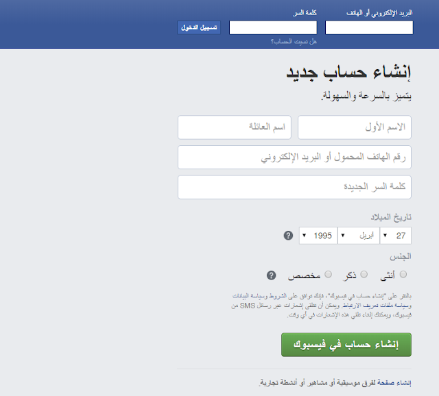 حساب فيسبوك بدون رقم هاتف