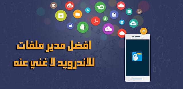 افضل تطبيق لادارة ملفات و تطبيقات للهاتف الاندرويد - 2019 - 127