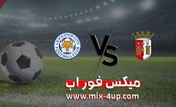 مشاهدة مباراة ليستر سيتي وسبورتينغ براغا بث مباشر ميكس فور اب بتاريخ 26-11-2020 في الدوري الأوروبي