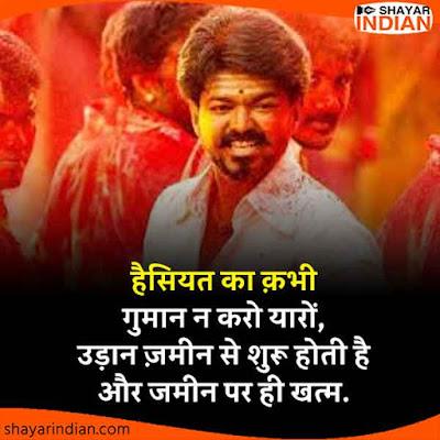 हैसियत पर स्टेट्स - Hesiyat Ka Guman Shayari Status Quotes Image in Hindi