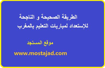 الطريقة الصحيحة و الناجحة للإستعداد لمباريات التعليم بالمغرب