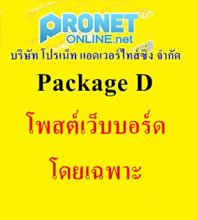 บริการ รับโพสต์ Package D - โพสต์เว็บบอร์ดโดยเฉพาะ