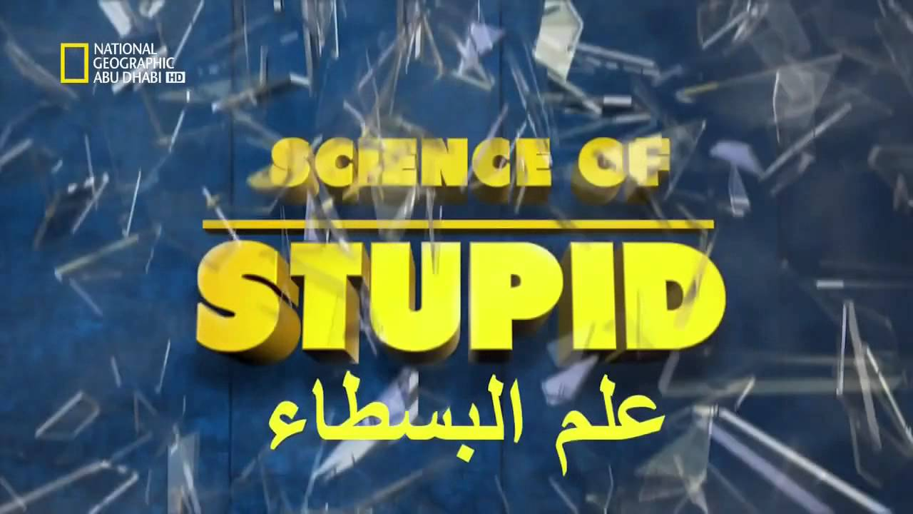 علم البسطاء الموسم الثانى الحلقة السابعة - ناشونال جيوجرافيك | أفلام وثائقية