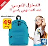 Catalogue ALPHA55 Cartable Offre Rentree Scolaire 2019