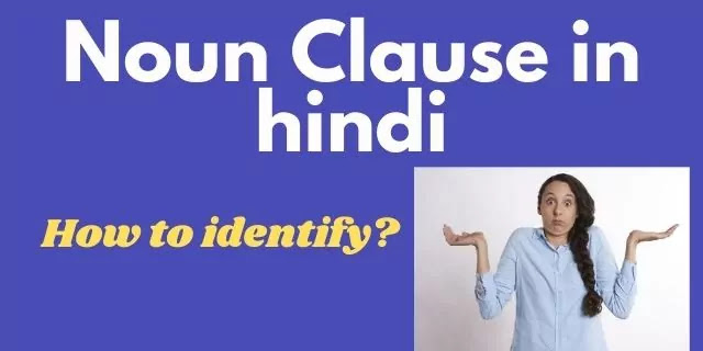 Noun Clause in hindi