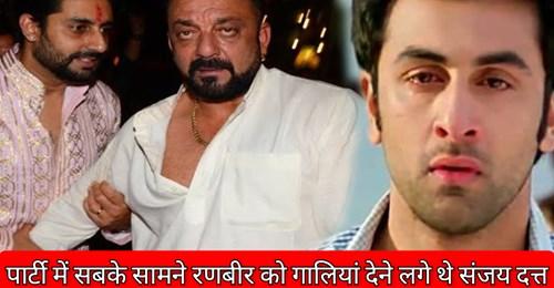 'तू संजू फ़िल्म के लायक नहीं है', पार्टी में सबके सामने किया था संजय दत्त ने रणबीर कपूर को खूब जलील
