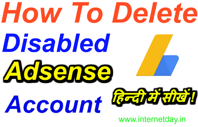 Disabled Adsense Account In Hindi