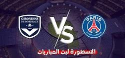 موعد وتفاصيل مباراة باريس سان جيرمان وبوردو الاسطورة لبث المباريات بتاريخ 28-11-2020 في الدوري الفرنسي