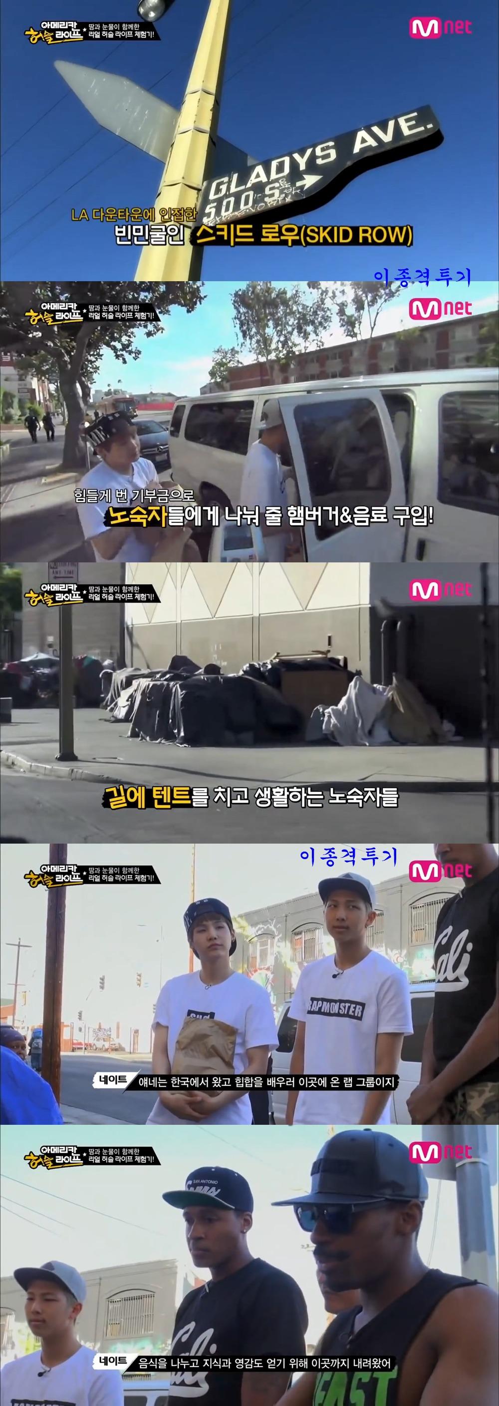 데뷔 초 BTS가 미국 노숙자들에게 들은 말 - 꾸르